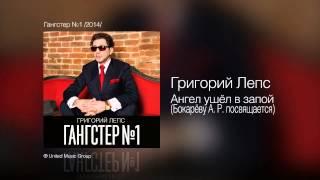 Григорий Лепс - Ангел ушел в запой