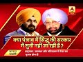 All is not well between Punjab CM Amarinder Singh and Navjot Sidhu?