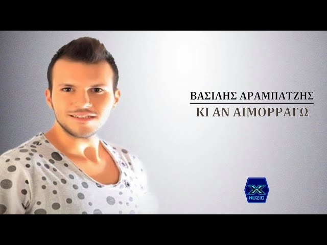 Kai An Aimorrago - Vasilis Arampatzis || Και αν αιμορραγώ - Βασίλης Aραμπατζής