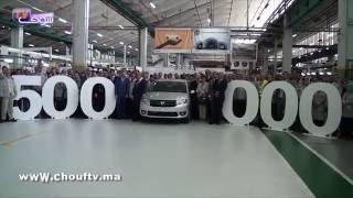 صوماكا تحتفي بإنتاج سيارتها الـ 500 ألف بالمغرب | مال و أعمال