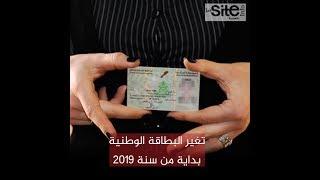 بالفيديو..هذه هي التغييرات التي ستعرفها بطاقة التعريف الوطنية |