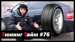 Тюнинг Тайм Жорик Ревазов выпуск 76: Как правильно экономить топливо!?