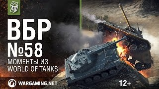 Моменты из World of Tanks. ВБР: No Comments №58