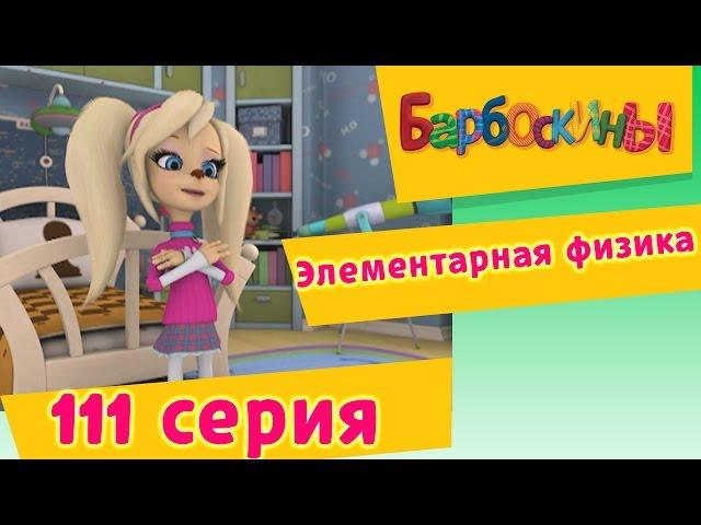Барбоскины - 111 серия. Элементарная физика (новые серии)