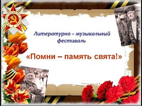 """Литературно-музыкальный фестиваль  """"Помни-память свята!"""" 2021"""