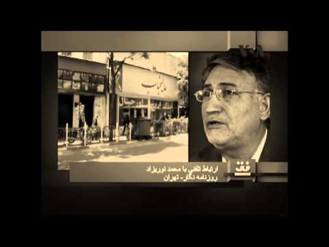 Ofogh Interview [Farsi] with Mohammad Nourizad asking weather Iranian people are pro or anti US