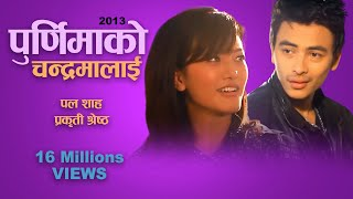 Purnima ko Chandra malai by Lokesh Gurung - official music video