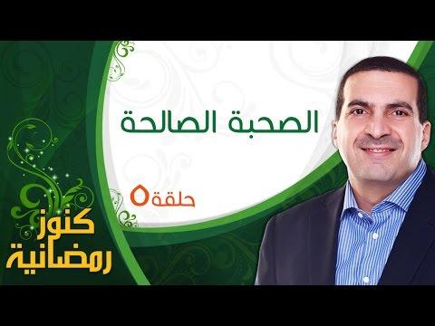 برنامج كنوز رمضانية الحلقة 5 الصحبة الصالحة