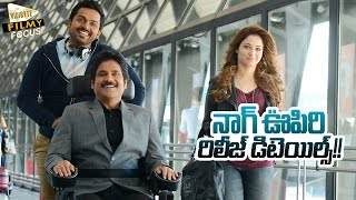 Nagarjuna Oopiri Audio & Movie Release Dates Fixed - Filmy Focus