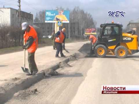 В Искитиме проходит весенняя очистка города