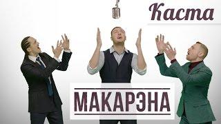 Каста - Макарэна Скачать клип, смотреть клип, скачать песню
