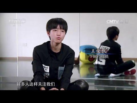 【TFBOYS 王俊凯】 TFBOYS CCTV少兒頻道 勵志紀錄片《加油男孩》EP1 來自互聯網的我們【Karry Wang Junkai】