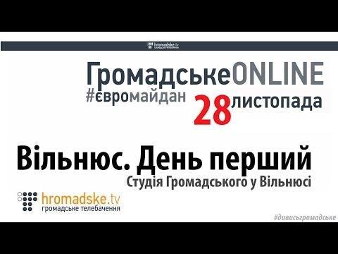 Вільнюс. День перший. Громадське Online. 27 листопада