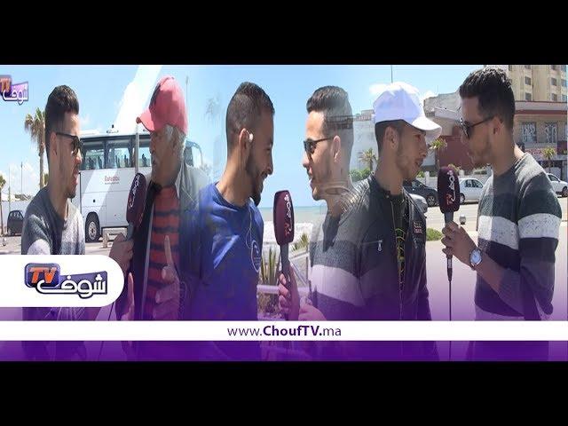 بالفيديو..مع علاء: واش المغاربة غشاشة ؟ ( أجوبة مثيرة وطريفة)   Be Happy