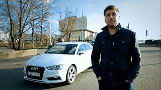 Audi A3 Sedan Тест-драйв