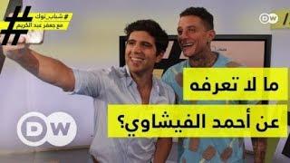 بالفيديو- أحمد الفيشاوي يطلب الزواج من طليقة عمرو دياب وهكذا كان ردها | قنوات أخرى