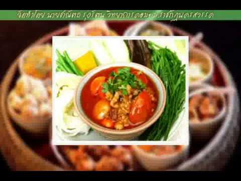 อาหารไทยสี่ภาค