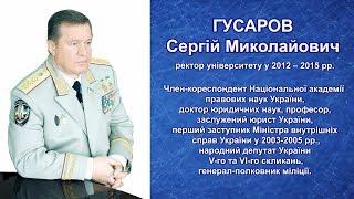 Інтерв'ю Сергія Гусарова з нагоди 25 річчя створення університету