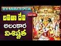 దసరా ఐదవ రోజు - లలితా దేవి అలంకార విశిష్టత || #Dussehra || Bhakthi TV