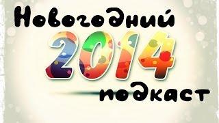 Подкаст № 17 - Новогодний. Итоги за год, планы на будущее, ответы на вопросы.