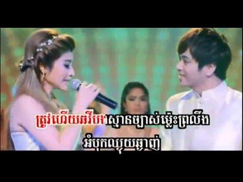 Sok Pisey ft Nico - Ombuk Srae Tae Chhnganh | Sunday VCD Vol 151 khmer song