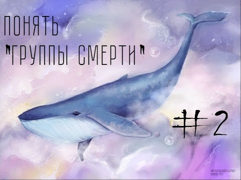 """#2 Понять """"группы смерти"""""""