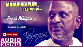AASAI ADHIGAM VACHU MP3 SONG DOWNLOAD