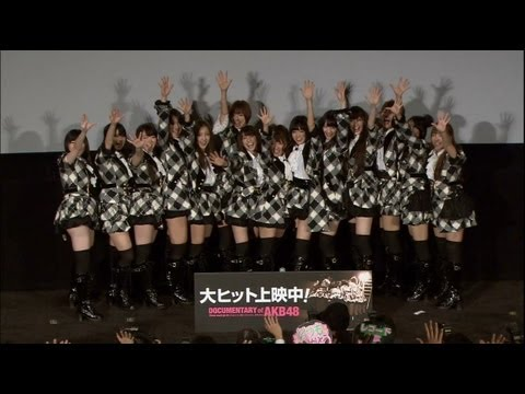 「DOCUMENTARY of AKB48 Show must go on」舞台挨拶/ AKB48[公式]