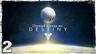 Destiny. Первый взгляд: Адская перестрелка. [PS4]