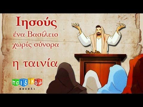 Ιησούς -- παιδική ταινία | Jesus -- paidiki tainia