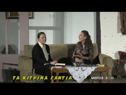 TA ΚΙΤΡΙΝΑ ΓΑΝΤΙΑ - ΑΠΟΦΟΙΤΟΙ 2008 - ΜΕΡΟΣ 3/10