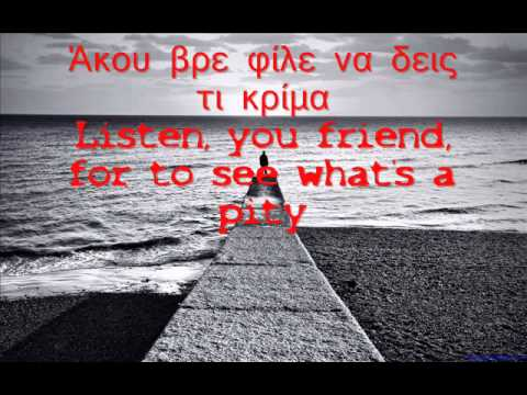 notis-Akou vre file (greek and english lyrics)