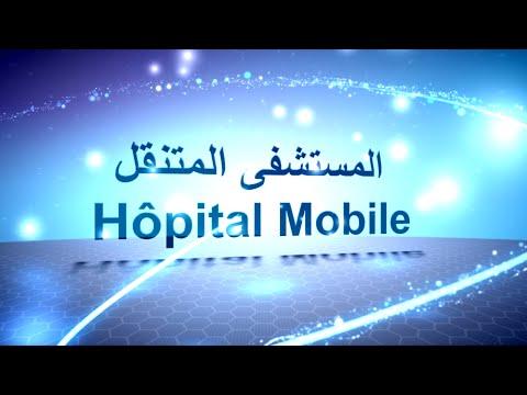 أول مستشفى متنقل بالمغرب