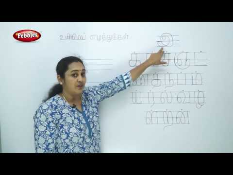 How to write Tamil Alphabets -இ வரிசை & Words Formation -