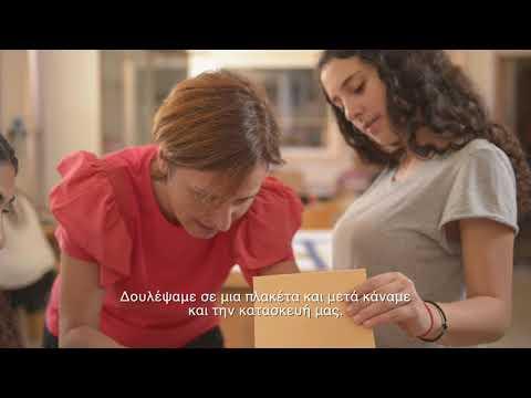 ePortfolio- Marialena Kazamia/ Lefkara Regional Gymnasium and Lyceum (with Greek Subtitles)