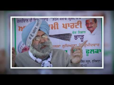 Vote for Aam Aadmi Party- HS Phoolka Ludhiana Candidate