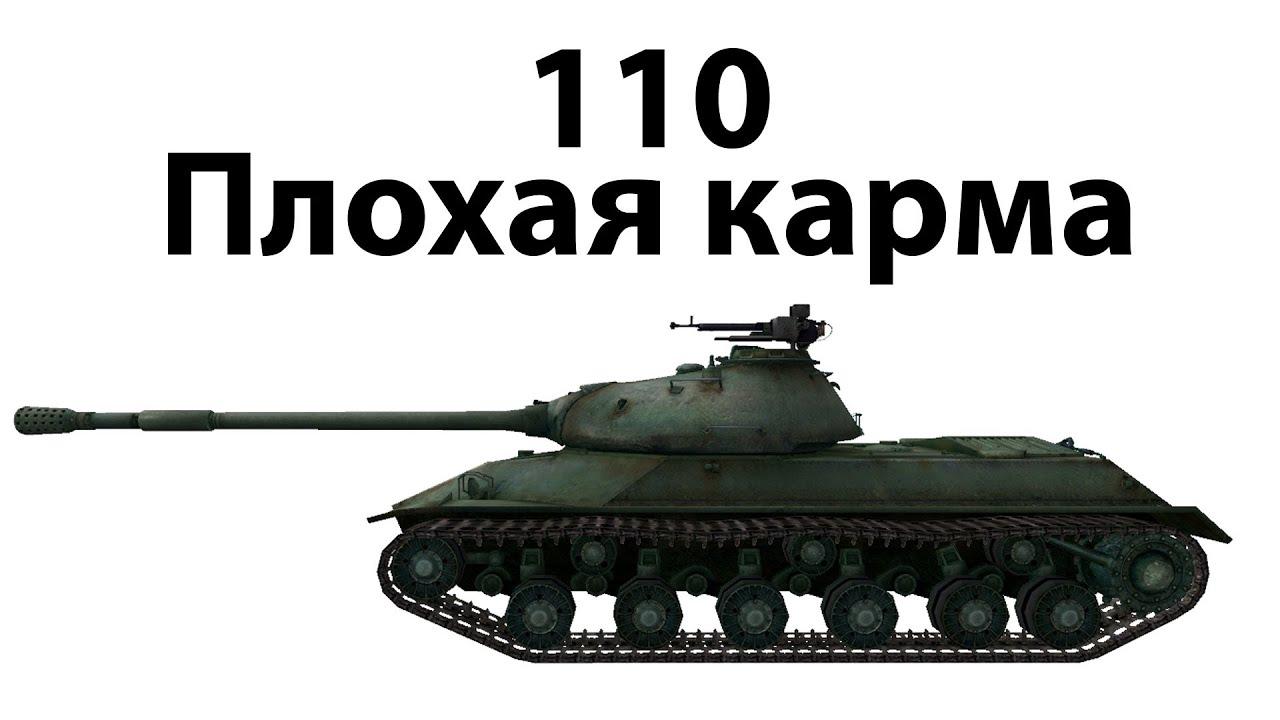 110 - Плохая карма