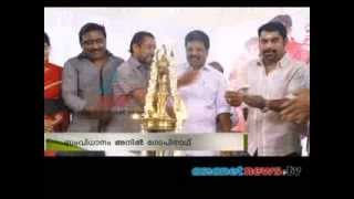 Pooja function of Malayalam Movie 'Garbhasreeman'