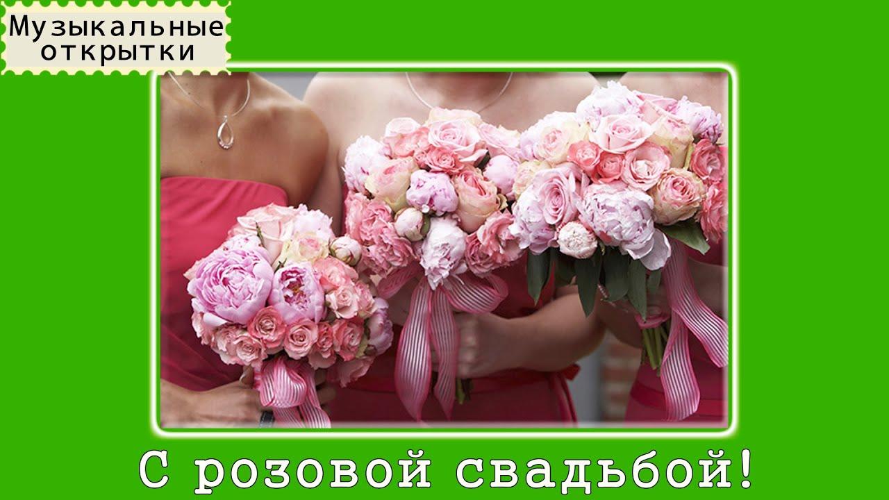 Поздравления розовой свадьбой 17 лет