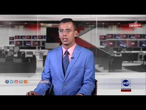 خبر تكريم الجمعية للخريجين على قناة حضرموت الفضائية
