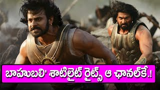 Bahubali Movie Satellite Rights To ETV