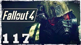 Fallout 4. #117: Психбольница.