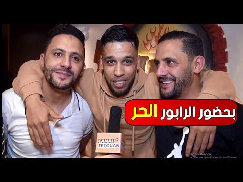 الكوميديان حسن و محسن يفتتحان بيتزيريا بتطوان بحضور ألمع الفنانين (فيديو)