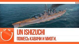 IJN Ishizuchi. Помесь Кавачи и Миоги.