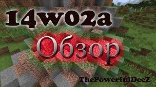 Обзор обновлений Minecraft 1.8 (14w02a) - Minecraft / Видео