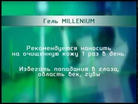 ГЕЛЬ МИЛЛЕНИУМ