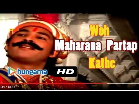 Hare Gass Ri Roti - Woh Maharana Partap Kathe - Rajasthani Songs