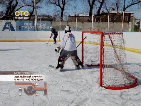 Хоккейный турнир к 75-летию Победы