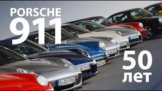 50 лет Porsche 911 — репортаж Михаила Петровского