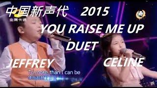 Jeffrey Li & Celine Tam You Raise Me Up 李成宇  & 譚芷昀